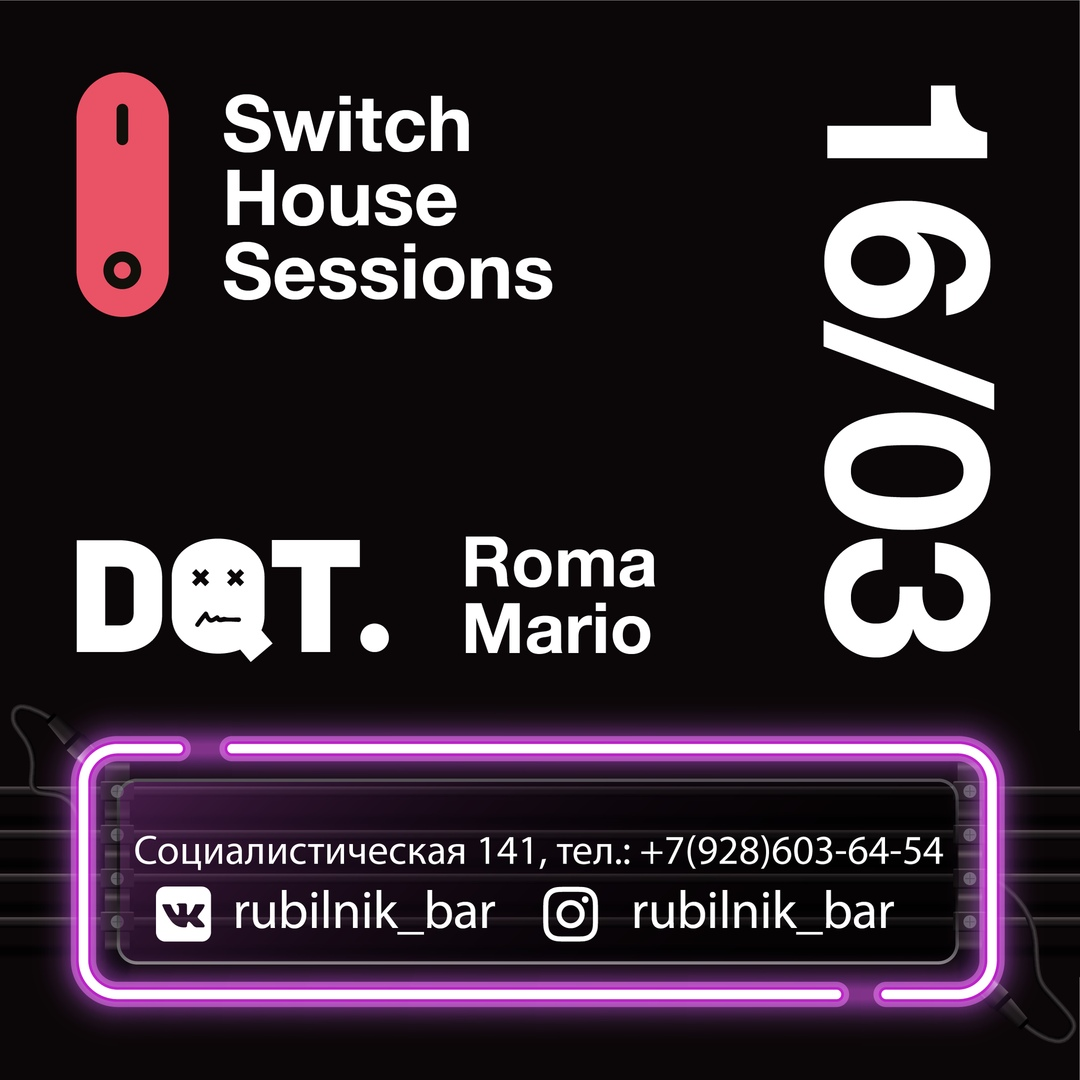 Афиша 16 МАРТА II Switch House Sessions II RUBILNIK