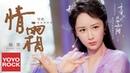 OST Удушающая сладость, заиндевелый пепел Ян Цзы 杨紫 - Любовь и Холод 情霜