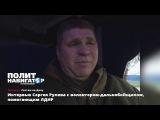 Интервью Сергея Рулева с волонтером-дальнобойщиком,  помогающим ЛДНР