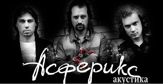 Подробности акустического альбома группы АСФЕРИКС