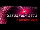 Турнир среди школ бальных танцев НТЛ Москвы и Московской области. Звездный путь.