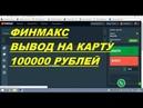 Финмакс вывод денег на карту 100000 рублей Как заработать деньги в сети интернет