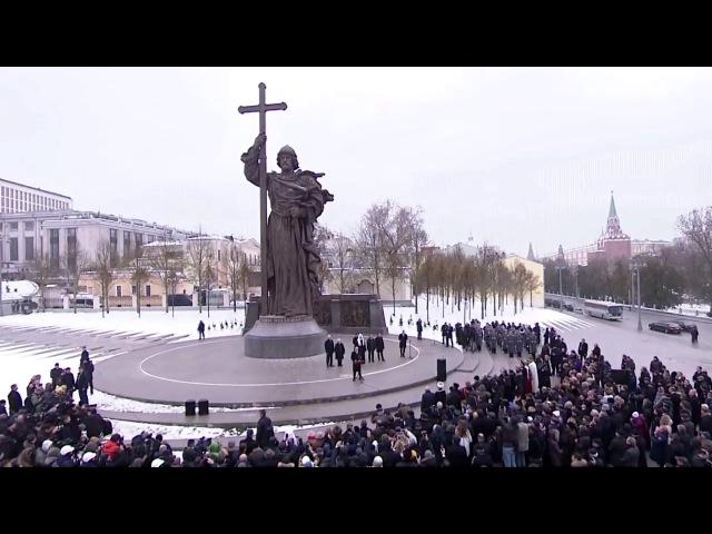 Открытие памятника святому равноапостольному великому князю Владимиру – крестителю Руси