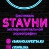 Фестиваль STAVни