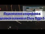 Подключение смартфона к  штатной магнитоле Chery Tiggo 5