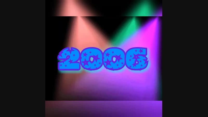 2006 лар