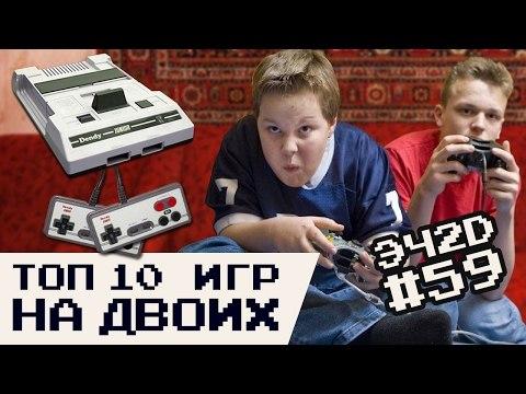 ТОП 10 кооперативных игр - ЭЧ2D 59 (Dendy, NES, Famicom)