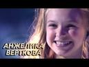 Битва Талантов. Анжелика Верткова - Bang Bang
