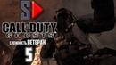 Call of Duty Ghosts (сложность Ветеран) - 5 Возвращение