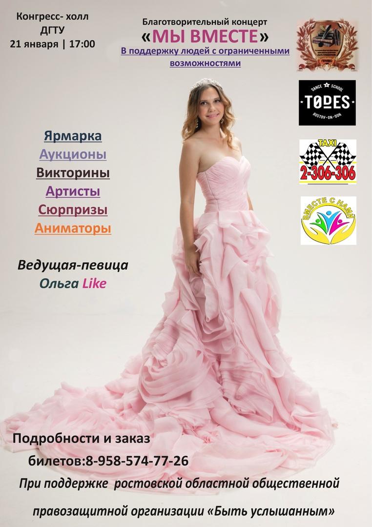 """Афиша Благотворительный концерт """"МЫ ВМЕСТЕ"""""""