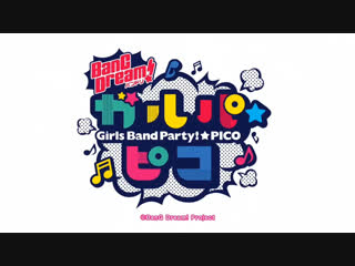 BanG Dream! GaRuPa☆PICO 16 серия [RUS SUB] [Команда BanG Dream! Translations]