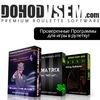 www.dohod-vsem.com | программы для рулетки