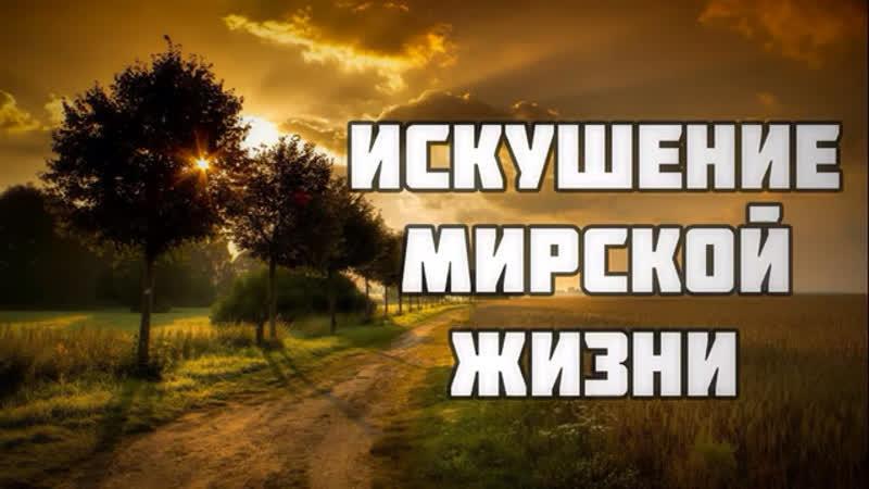 Абу Яхья Крымский. Искушение мирской жизни