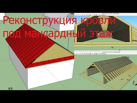 Реконструкция крыши под мансардный этаж. Шиферная кровля. Проект, выбор материала. Почему шифер?