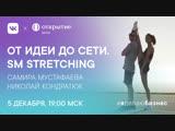 Мустафаева Самира и Николай Кондратюк, «SM Stretching. От идеи до сети. Быстрое масштабирование бизнеса»