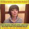 Помогите спасти руки Марины Викторовны!