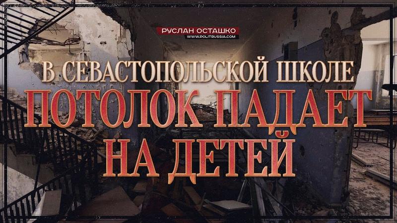 В Севастопольской школе потолок падает на детей (Руслан Осташко)