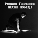 Родион Газманов фото #19