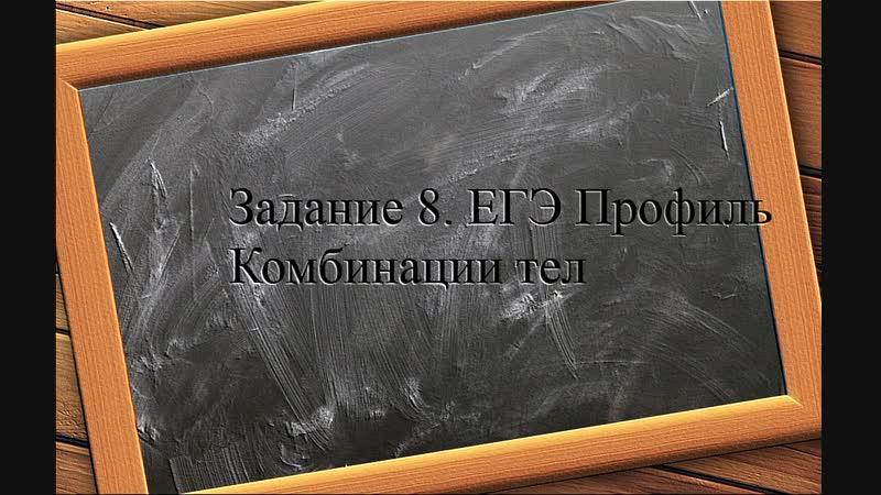 Задание 8 Стереометрия Математика профиль
