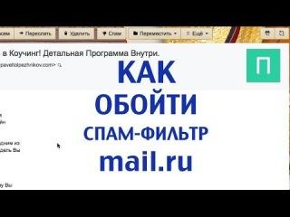 Как обойти спам фильтр mail ru и как разложить письма по папкам, как распределить почту удобно
