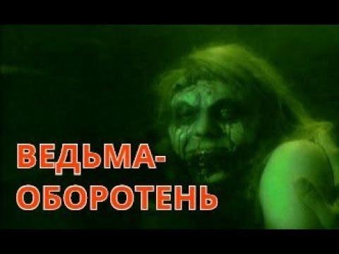 Ведьма ОБОРОТЕНЬ в Московской области доит коров ЖЕСТЬ