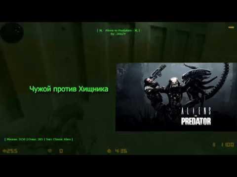 ЧУЖОЙ ПРОТИВ ХИЩНИКА СБОРКА 13