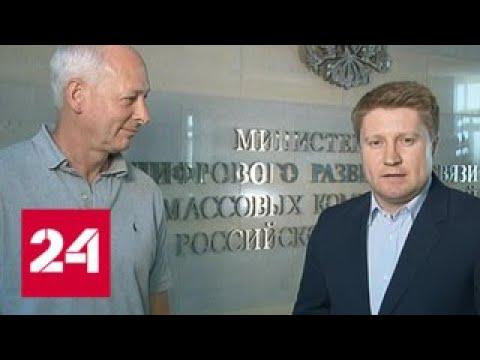 Алексей Волин нам необходимо частотно территориальное планирование в масштабах всей страны Росс…