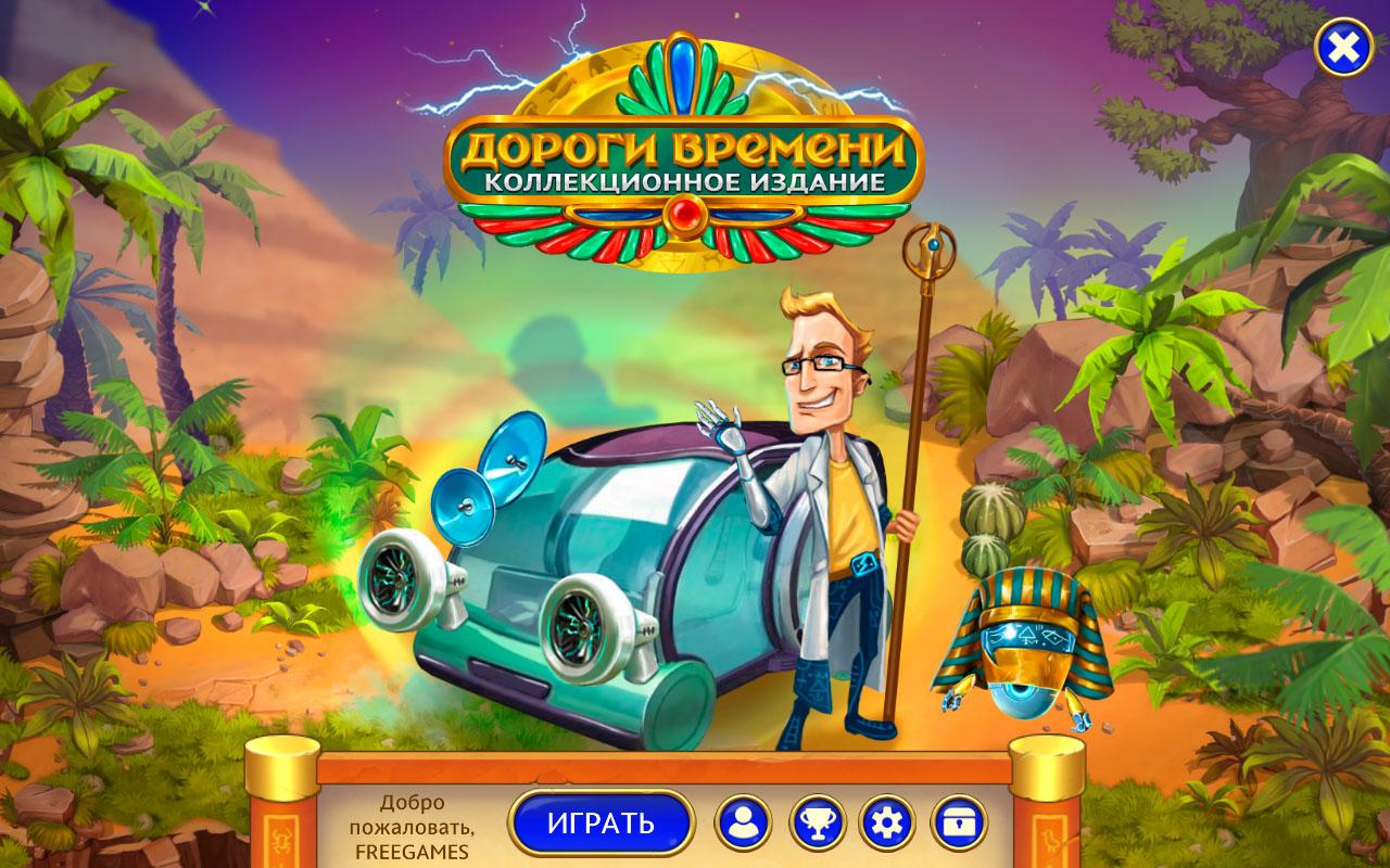Дороги времени. Коллекционное издание | Roads Of Time CE (Rus) только для 64-бит