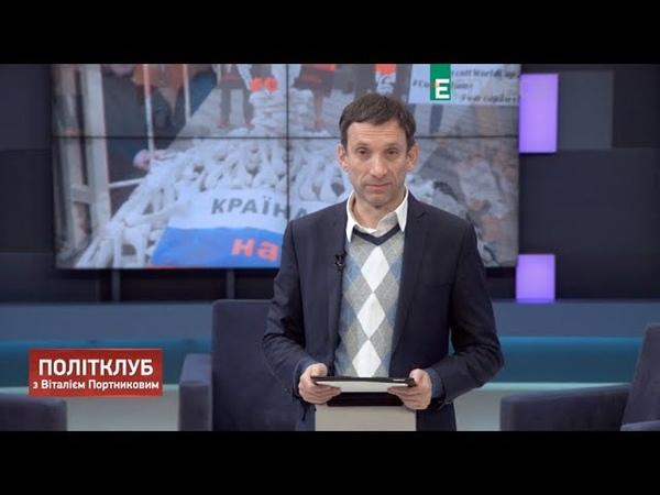 Політклуб | Коли буде звільнено з російського полону українських моряків | Частина 1