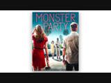 Вечеринка монстров Monster Party (2018)