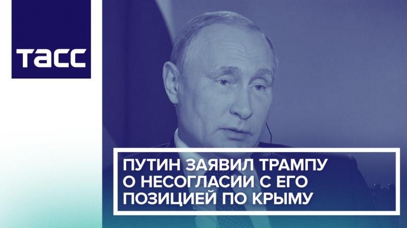 Путин заявил Трампу о несогласии с его позицией по Крыму