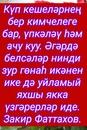Закир Фаттахов-Мухаметов фото #44