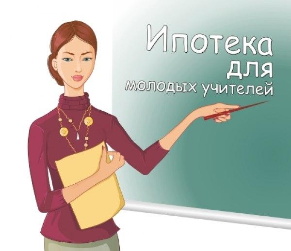 Льготная ипотека для молодых учителей