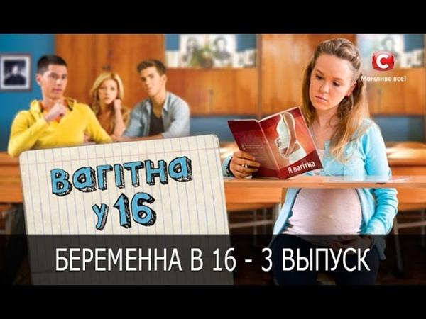 Беременна в 16 Вагітна у 16 Сезон 2 Выпуск 3