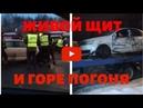 Сотрудники ДПС спрятались за живым щитом / ГИБДД ГАИ беспредел