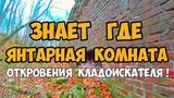 Янтарная комната Поиски в Калининграде янтарной комнаты Кладоскатель говорит о месте