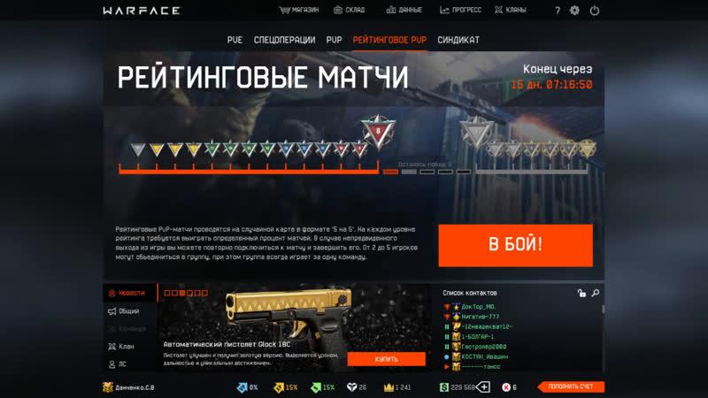 WarFace рейтинговые матчи