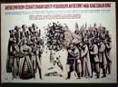 как жировала банда сионистов в России с 1917 г