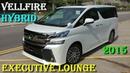 Король Минивэнов Toyota Vellfire Alphard Hybrid Executive Lounge 2015 год