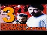 Сыщик Самоваров (3 серия из 12) Детективный сериал