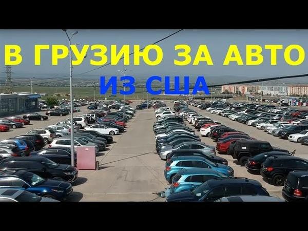 Видео В Грузию за авто Рынок AUTOPAPA часть1 D Uhepb pf fdnj Hsyjr AUTOPAPA xfcnm1