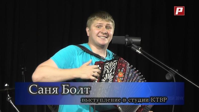 Золотые хиты русского рок - н - ролла и не только под аккомпанемент тульской гармони. Исполняет Саня Болт - гармонист из народа.