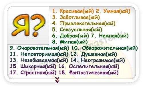 вопросы для вк фото