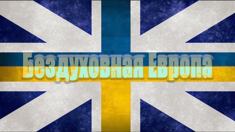 СОВМЕСНЫЙ СТРИМ -Бездуховная Европа Андрей Луганский и Киевская Русь