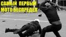 Самый первый мотобеспредел на видео – перфомансы на дорогах. Александр Рябикин. Фильм «Хобби». 2002