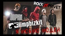 ДЕЛЬФИН / LIMP BIZKIT - Я Люблю Людей Cover by ROCK PRIVET