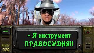 Единственный выживший звонит в институты в поисках Шона - Fallout 4