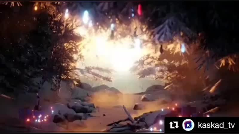 С Новым годом, 2 С Новым Годом, 2019, kaskad.tv