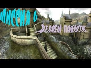 Прохождение игры Гарри Поттер и Орден Феникса Миссия 6 Делаем пакости