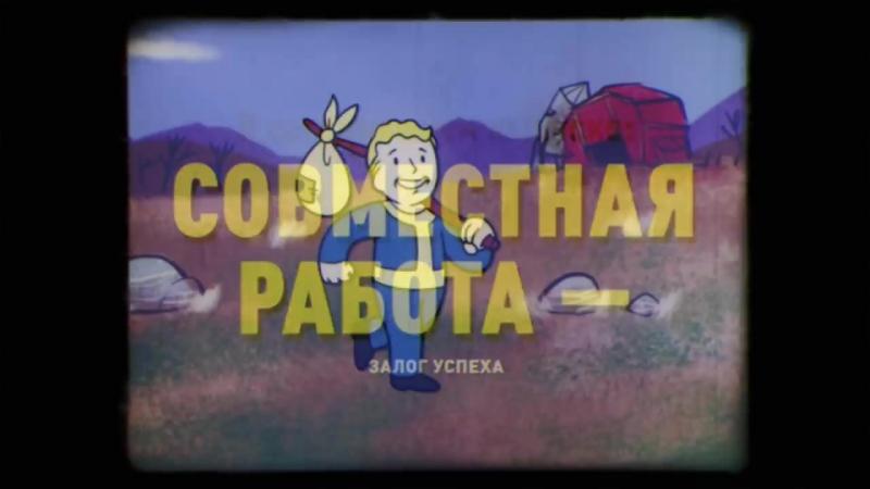 Fallout 76 — «Волт-Тек» представляет_ видео сетевой игры «Совместная работа!»